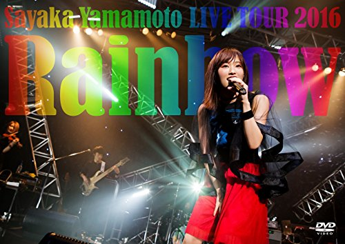 山本彩 LIVE TOUR 2016 ~Rainbow~[DVD]