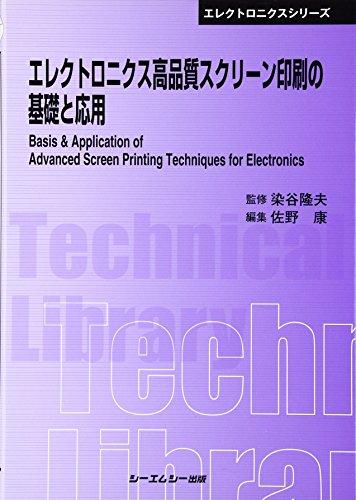 エレクトロニクス高品質スクリーン印刷の基礎と応用 (CMCテクニカルライブラリー―エレクトロニクスシリーズ)