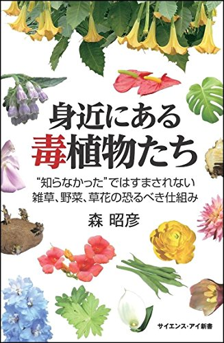 """身近にある毒植物たち """"知らなかった""""ではすまされない雑草、野菜、草花の恐るべき仕組み (サイエンス・アイ新書)の詳細を見る"""