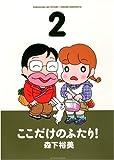 ここだけのふたり! 2 (アクションコミックス)