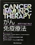 がん免疫療法 Vol.1No.2(2017. メラノーマにおけるがん免疫療法の進展