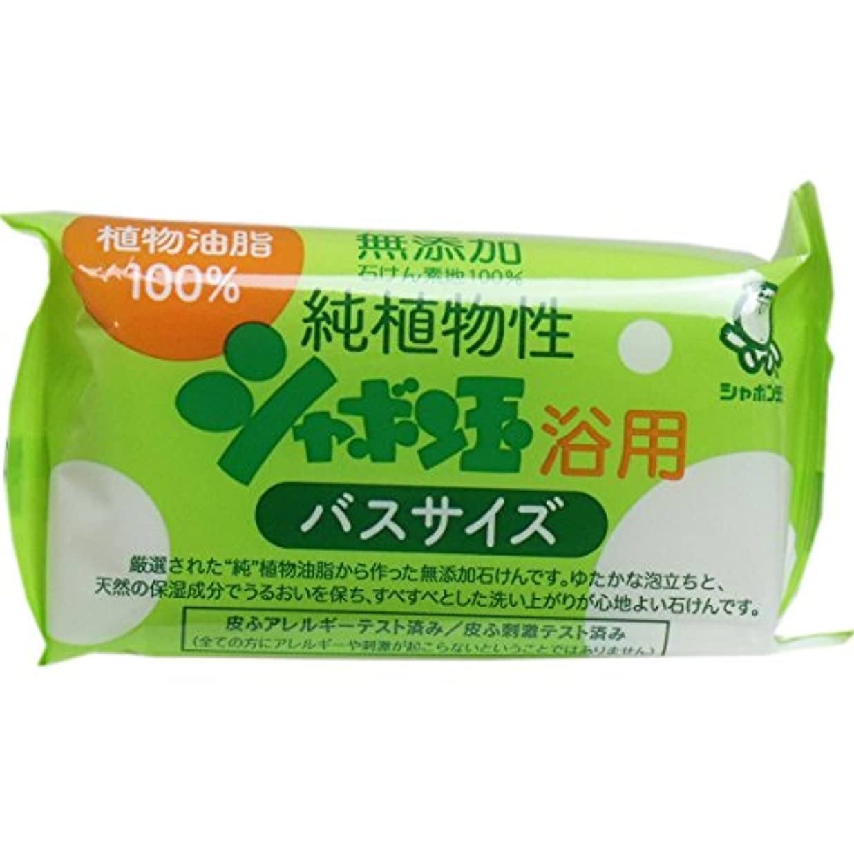 馬鹿げた法律により監督する無添加 シャボン玉 純植物性浴用石けん バスサイズ 155g(無添加石鹸)
