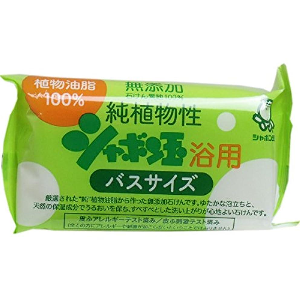 湿った青凍結無添加 シャボン玉 純植物性浴用石けん バスサイズ 155g(無添加石鹸)
