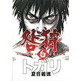 咎狩 白 1 (MFコミックス フラッパーシリーズ)