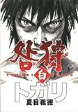 咎狩 白 1 (コミックフラッパー)