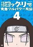 ナルトSD ロック・リーの青春フルパワー忍伝 4 [DVD]