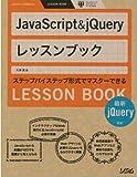 JavaScript & jQueryレッスンブック―最新jQuery対応
