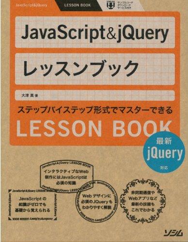 JavaScript & jQueryレッスンブック―最新jQuery対応の詳細を見る