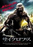 サイクロプス [DVD]