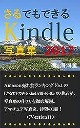 さるでもできるKindle写真集: 「さるでもできるKindle電子出版」の著者が、写真集の作り方を解説。アマチュア写真家、待望の1冊!