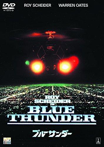 ブルーサンダー [SPE BEST] [DVD]