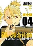 鋼の錬金術師 完全版(4) (ガンガンコミックスデラックス)