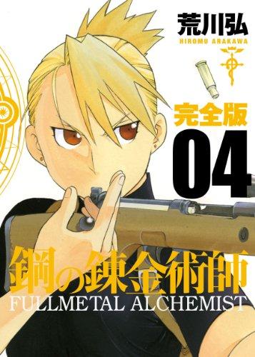 鋼の錬金術師 完全版(4) (ガンガンコミックスデラックス)の詳細を見る