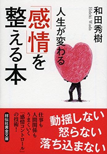 人生が変わる 「感情」を整える本 (祥伝社黄金文庫)