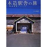 木造駅舎の旅 (鉄道遺産シリーズ)