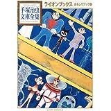 ライオンブックス おもしろブック版 (手塚治虫文庫全集)
