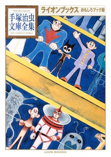 ライオンブックス おもしろブック版 (手塚治虫文庫全集 BT 134)