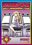 ハイスコアガール CONTINUE(4) (ビッグガンガンコミックススーパー)