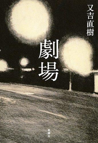 劇場 / 又吉 直樹