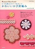 ビーズも楽しむモチーフ&ブレードかわいいかぎ針編み (SEIBIDO MOOK) 画像