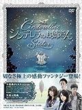シンデレラのお姉さん DVD-BOX Ⅱ