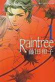 レイントリー / 藤田 和子 のシリーズ情報を見る