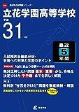 立花学園高等学校 平成31年度用 【過去5年分収録】 (高校別入試問題シリーズB23)