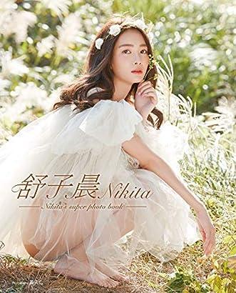 舒子晨 写真集 『舒子晨Nikita 超激寫真全記錄 台湾版』