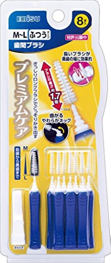 少ないブリークシガレットエビス プレミアムケア 歯間ブラシ M~L