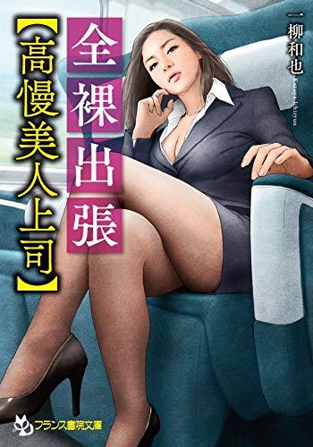 全裸出張【高慢美人上司】 (フランス書院文庫)
