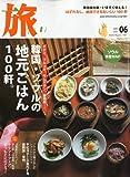 旅 2009年 06月号 [雑誌] 画像