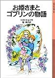 お姫さまとゴブリンの物語 (岩波少年文庫)