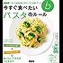 今すぐ食べたい パスタのルール NHK「きょうの料理ビギナーズ」ABCブック