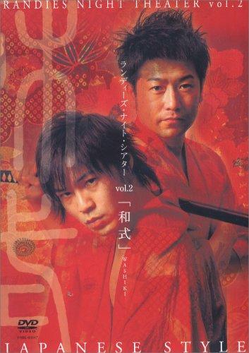 ランディーズ・ナイト・シアター vol.2「和式」 [DVD]