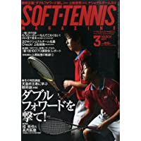 SOFT TENNIS MAGAZINE (ソフトテニス・マガジン) 2014年 03月号 [雑誌]