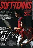 SOFT TENNIS MAGAZINE (ソフトテニス・マガジン) 2014年 03月号 [雑誌] [雑誌] / ベースボール・マガジン社 (刊)
