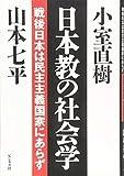 日本教の社会学