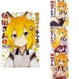 世話やきキツネの仙狐さん 1-4巻 新品セット (クーポン「BOOKSET」入力で+3%ポイント)