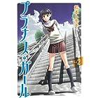 プラナス・ガール 2 (ガンガンコミックス)