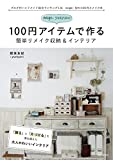 neige+yunyunの100円アイテムで作る簡単リメイク収納&インテリア 画像