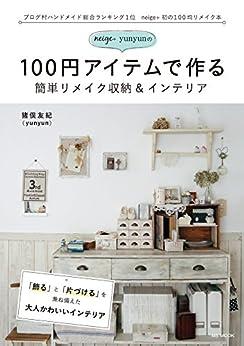 [猪俣友紀]のneige+yunyunの100円アイテムで作る簡単リメイク収納&インテリア