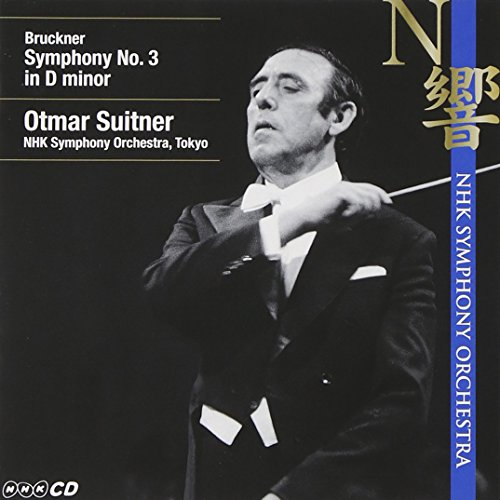 スウィトナーの芸術(3)ブルックナー:交響曲第3番 ニ短調