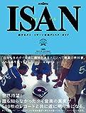 旅するタイ・イサーン音楽ディスク・ガイド TRIP TO ISAN