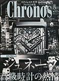Chronos (クロノス) 日本版 2014年 05月号 [雑誌]