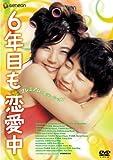 6年目も恋愛中 プレミアム・エディション[DVD]