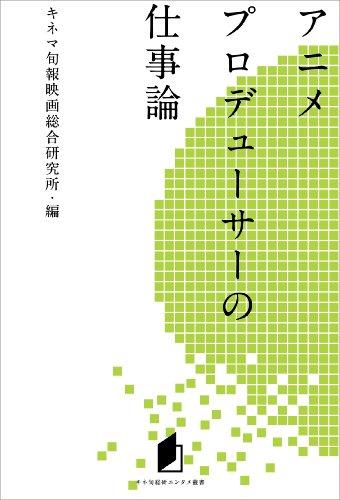 キネ旬総研エンタメ叢書 アニメプロデューサーの仕事論の詳細を見る