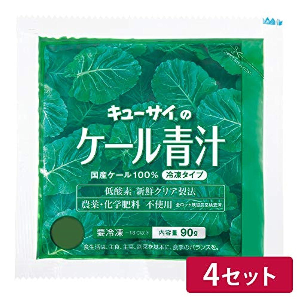 耐えられないパンツ解決するキューサイ青汁(冷凍タイプ)4セット/(90g×7袋)×4 国産ケール100%青汁