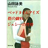 ベッドタイムアイズ・指の戯れ・ジェシーの背骨(新潮文庫)