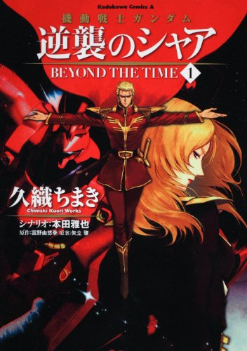 機動戦士ガンダム 逆襲のシャア BEYOND THE TIME (1) (角川コミックス・エース 137-8)の詳細を見る