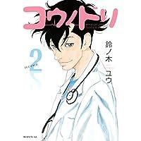 コウノドリ(2) (モーニングコミックス)